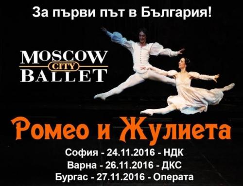 """""""Московския сити балет"""" представя """"Ромео и Жулиета"""" в Бургас"""